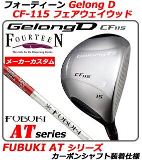 【新品】【送料無料】【2014年モデル】日本正規品・メーカー正規カスタムフォーティーンゲロンディーCF115フェアウェイウッドFOURTEENGelongDCF-115FW・2W/3W/5W/7W/9W・FUBUKIATシリーズシャフト装着仕様(ミツビシフブキAT)