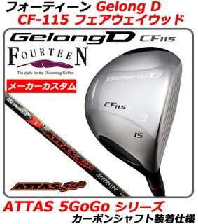 【新品】【送料無料】【2014年モデル】日本正規品・メーカー正規カスタムフォーティーンゲロンディーCF115フェアウェイウッドFOURTEENGelongDCF-115FW・2W/3W/5W/7W/9W・ATTAS5GoGoシャフト装着仕様(アッタスゴーゴーゴー555)