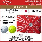 【新品】【日本正規品】【2016年モデル】キャロウェイ ゴルフボール2016 クロムソフトボール・日本仕様/日本正規品・全 2色 (ホワイト/イエロー)・1ダース/12個入り〔CW/Callaway/CHROMESOFTクロームソフト〕