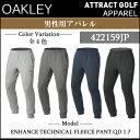 【新品】【アパレル】【2016秋冬クリアランス】オークリー Enhance Technical Fleece Pant.QD 1.7ジャンル:トレーニングパンツ品番:422159JP (全3色)[OAKLEY/セール/SALE/特価]
