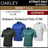 【新品】【アパレル】【2017春夏】オークリー Enhance Technical Polo.17.04男性用ポロシャツ品番:433945JP[OAKLEY/2017SS/APPAREL]