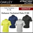 【新品】【アパレル】【2017春夏】オークリー Enhance Technical Polo.17.03男性用ポロシャツ品番:433947JP[OAKLEY/2017SS/APPAREL]