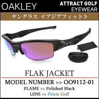 【新品】【サングラス】【送料無料】日本正規品アジアンフィットOAKLEYオークリープリズムゴルフフラックジャケットPRIZMGOLFFLAKJACKET(ASIANFIT)・PRIZMGOLF(ゴルフ専用プリズムレンズ)・品番OO9112-01(00911201)