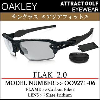 【新品】【サングラス】【送料無料】日本正規品アジアフィットOAKLEYFLAK2.0オークリーフラック2.0・品番OO9271-06(00927106)・フレームカーボンファイバー・レンズSlateIridium