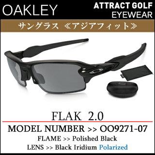 【新品】【サングラス】【送料無料】日本正規品アジアフィットOAKLEYFLAK2.0オークリーフラック2.0・品番OO9271-07(00927107)・フレームポリッシュドブラック・レンズBlackIridiumPolarized(偏光レンズ:ポラライズド)