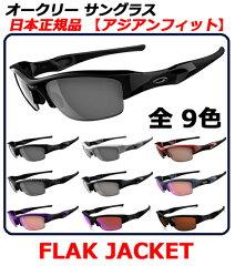 【新品】【サングラス】【送料無料】日本正規品 アジアンフィットオークリー フラックジャケットアジアンフィットOAKLEY Flak Jacket ASIAN FIT・全 9色