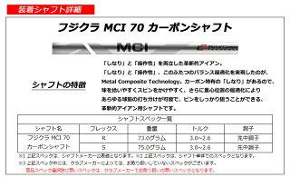 【新品】【送料無料】【メーカー正規カスタム品】ミズノJPXEIIISVチタンフェースアイアン特注品・5本セット(#6~#9,PW)・フジクラMCI70シャフト装着仕様(MCI70カーボンシャフト)[MIZUNO/JPXE3SV/JPXE3SV/TiFACE]