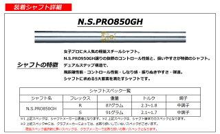 【新品】【送料無料】【メーカー正規カスタム品】ミズノCLK-Hユーティリティ養老カスタム特注品・N.S.PRO850GHシャフト装着仕様(NSプロ850GH)[MIZUNO/MPCLKH/YORO/UT/U3/U4/U5]