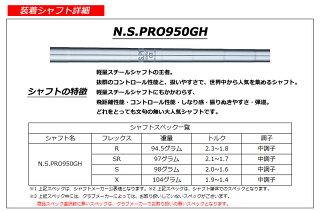 【新品】【送料無料】【メーカー正規カスタム品】日本仕様・左用クラブ(レフティ/LH)キャロウェイAPEXアイアン特注品・単品アイアン(#4,AW,SW)・N.S.PRO950GHシャフト装着仕様(NSプロ950GH)[LHAPEXCF16]