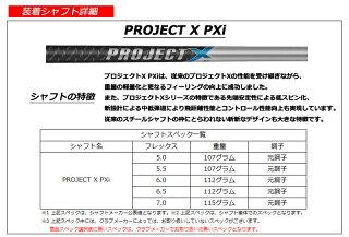 【新品】【送料無料】【メーカー正規カスタム品】ヤマハRMX216アイアン特注品・単品アイアン(#4,#5,AW,SW)・PROJECTXPXiシャフト装着仕様(ライフルプロジェクトXPXI)[2016年モデルYAMAHAリミックス216IRON]