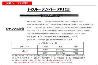 【新品】【送料無料】【メーカー正規カスタム品】ミズノJPXEIIISVチタンフェースアイアン特注品・単品販売(#5,GW,SW)・XP115スチールシャフト装着仕様(トゥルーテンパーXP115)[MIZUNO/JPXE3SV/JPXE3SV/TiFACE]