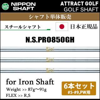 【新品】【シャフト単品販売】【パーツ】日本シャフトN.S.PRO850GH6本セット(#5-#9,PW用)アイアン用スチールシャフト単体販売[NSプロ850GH]