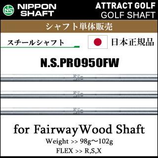 【新品】【シャフト単品販売】【パーツ】日本シャフトN.S.PRO950FWフェアウェイウッド用スチールシャフト単体販売[NSプロ950フェアウェイ]