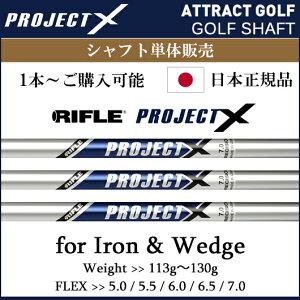 ライフル プロジェクトX