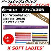 【新品】【1本〜ご購入可能!】【グリップ単体】パーフェクトプロ 女性用 グリップX SOFT LADIES'・1本〜OK!(ウッド・アイアン用)・バックライン有り[PerfectPro/Xソフトレディース]