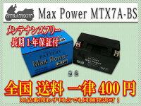バッテリー YTX7A-BSFTX7A-BS