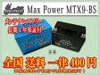 バッテリー FTX9-BSYTX9-BS