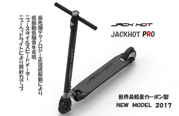 ☆NEW JACKHOT☆世界一軽量6.9kg!世界初のカ−ボン制電動キックボード:バギートライクショップセブン