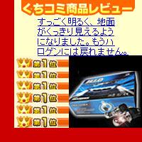 ☆楽天市場で一番売れているH4-HID【楽天年間ランキング入賞】HIDキット ◆H4(Hi/Low)◆35W