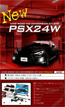 KINGWOOD35WHIDキット【H1/H3/H4シングル/H7/H8/H11/H13/HB3/HB4/H16(20W)/PSX24W//アメ車用H10/H16】【楽天年間ランキング入賞のTurboバラスト採用】【コンビニ受取対応商品】