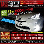 KINGWOOD35WHIDキット【H1/H3/H4シングル/H7/H8/H11/H13/HB3/HB4/H16(20W)/アメ車用H10/H16】