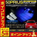 50系プリウス フットランプLED 2個1セット ホワイト/ブルー (...