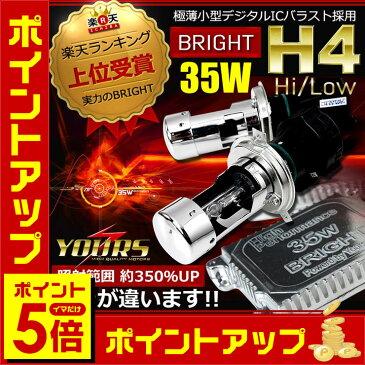 BRIGHT 35W H4 Hi/Low HIDコンバージョンキット ◆【PHILIPSバーナー仕様】【35W H4】【透明度が違います】【極薄小型デジタルICバラスト採用】
