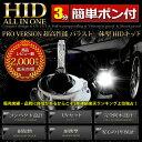 バラスト一体型 HIDキット H11 HB4 HB3