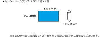 SE3PRX-8専用LEDバルブルーム球ランプ