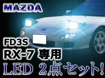 FD3SRX-7専用LEDバルブルーム球ランプ1台分セット