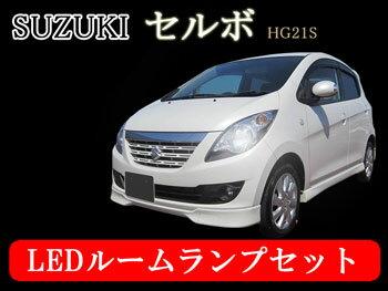 【専用工具付】スズキ セルボ(HG21S)適合LEDルームランプセット