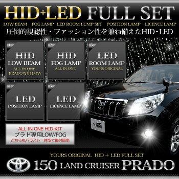 PRADO150系ランドクルーザープラド専用ロービーム:150プラド専用LOWALLINONEHID6000k/フォグランプ:ALLINONEHIDバラスト一体型/LEDルームランプ/LEDポジション・ライセンス/フルキット