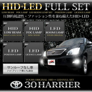 [L]【ルームランプ専用工具付★】30系 ハリアー 専用 HID(D2K or H11) /フ…