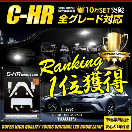 [P]C-HR CHR LED ルームランプ ZYX10/NGX50 車種専用設計 ルームランプセット 室内灯 内装パーツ ...
