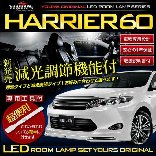 [P]ハリアー 60系[前期型(H25.12-H29.5)専用]LEDルームランプセット HARRIER TOYOTA ZSU60/ZSU65/A...