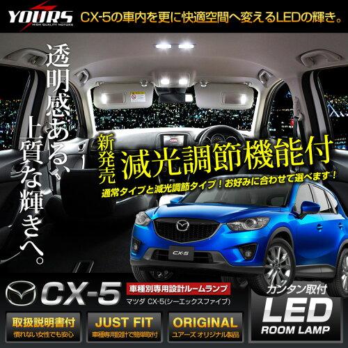 [K] マツダ CX-5 専用設計 LED ルームランプ セット MAZDA CX-5 KE系