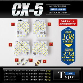 [K]マツダCX-5専用設計LEDルームランプセットシリコンスマートキーカバープレゼントMAZDACX-5KE系【専用工具付】[02P03Sep16]