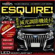 [P]新型 エスクァイア ESQUIRE 車種専用設計 LEDルームランプセット ルーム球 カラー:純白色 高輝度LED採用 【専用工具付】