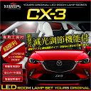 [RSL]【あす楽対応】CX-3 DK5 マップランプ装備車に適合 LED...