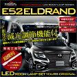 エルグランド E52 専用設計 LED ルームランプ セット【FLUXバージョン&究極のEパッケージSMD新登場】NISSAN ELGRAND 減光調整付き新発売!!【専用工具付】