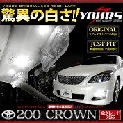 トヨタ200系クラウン専用設計LEDルームランプセットCROWN全グレード対応(ロイヤル/アスリート/マ