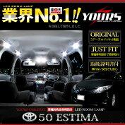 トヨタエスティマ50系ESTIMA/エスティマハイブリッド20系専用設計LEDルームランプセット