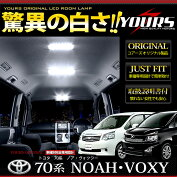 ノア(NOAH)・ヴォクシー(VOXY)70系専用LEDルーム球・ナンバー灯セット