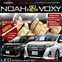 80系 NOAH_VOXY 車種設計 LEDルームランプセット
