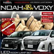 【専用工具付】ノア/ヴォクシー80系NOAH/VOXY車種専用設計LEDルームランプセット