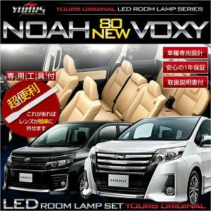 NEW☆新型 ノア/ヴォクシー 80系 専用LEDルームランプセット 80ノア 80ヴォクシー 80NOAH 80VO...