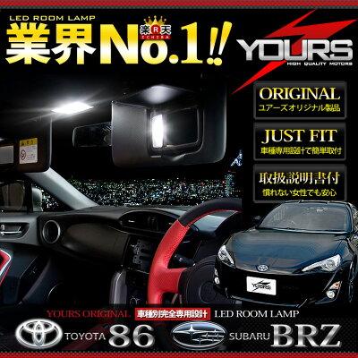 【TOYOTA 86-ハチロク-】【SUBARU BRZ-ビーアールゼット-】専用設計LEDルームランプセット フロ...