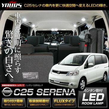 【専用工具付】セレナ(C25)専用LEDルームランプセット