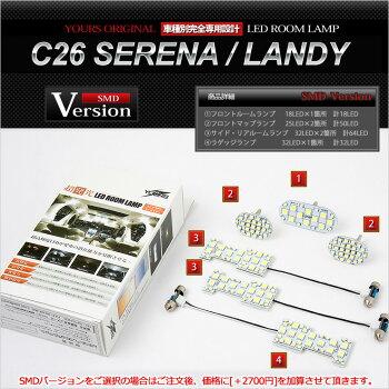 NISSANセレナC26・SUZUKI新型ランディLEDルームランプセット【ユアーズオリジナル専用設計】