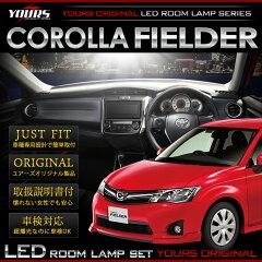 .フロント・リア・ラゲッジ計3点のカローラ フィールダー 160系 専用LEDルームランプセット。装...